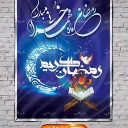 بنر ماه رمضان