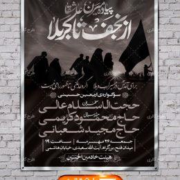 پوستر اطلاع رسانی اربعین