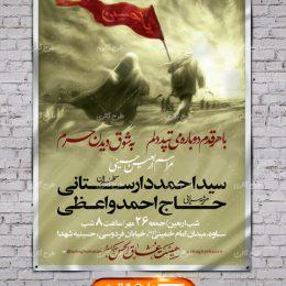 تراکت خام اربعین حسینی